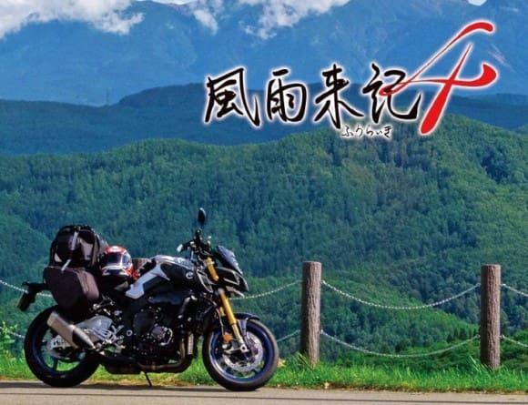 image jeu fuuraiki 4